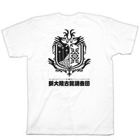 Monster Hunter: World White T-Shirt