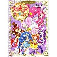 KiraKira PreCure a la Mode: PreCure Collection Vol. 1