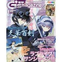 Dengeki G's Magazine January 2017