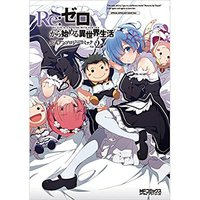 Re:Zero -Starting Life in Another World- Official Comic Anthology Vol. 2