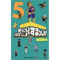 My Hero Academia Smash!! Vol. 5