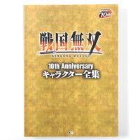 Sengoku Musou 10th Anniversary Complete Character Works