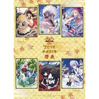 Touhou Project 2019 Calendar