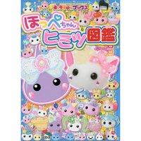 Hoppe-chan Secret Picture Book