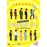 Peeping Life - The Perfect Edition (DVD)