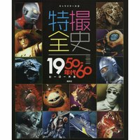 Character Encyclopedia Complete History of Tokusatsu: 1950-1960 Edition