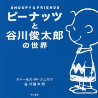 The World of Shuntaro Tanikawa and Peanuts