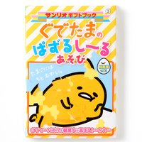 Gudetama's Sticker Puzzle Play