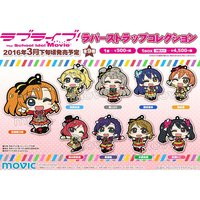 Love Live! The School Idol Movie Rubber Strap Collection 9