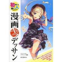 Manga Character Design for Beginners