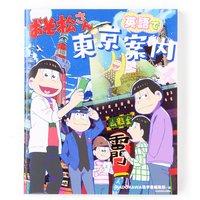 Osomatsu-san Tokyo Guide in English