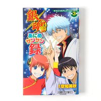Gintama Official Animation Guide - Anime Sansan Roku
