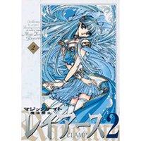 Magic Knight Rayearth 2 New Edition Vol. 2