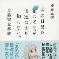 Anohana: The Flower We Saw That Day All Episodes Fully Explained