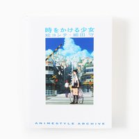 The Girl Who Leapt Through Time Storyboards (Reprint Edition) | Mamoru Hosoda