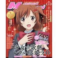 Megami Magazine October 2018