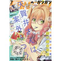 Monthly Shonen Gangan July 2016