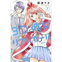 3D Kanojo Real Girl New Edition Vol. 7
