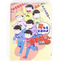 Osomatsu-san Official Comic Anthology: We Love Osomatsu-san