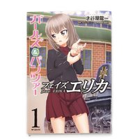 Girls und Panzer: Phase Erika Vol. 1