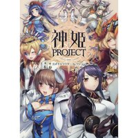 Kamihime Project Official Character Collection