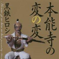 Honno-ji no Hen no Hen
