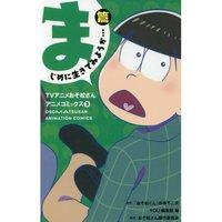 TV Anime Osomatsu-san Anime Comic Vol.3