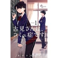 Comi-san wa Comyusho Desu Vol. 1
