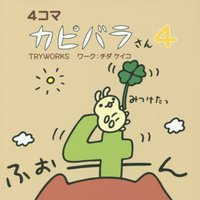Capybara-san Vol.4