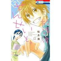 Houkago Sensei to. Vol. 2