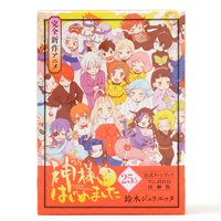 Kamisama Kiss Vol. 25.5 Official Fan Book (Limited Edition w/ DVD)