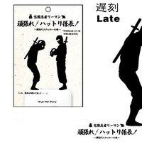 Ninja Story Wall Stickers - Late