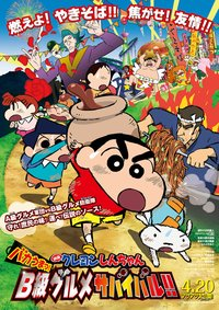 "picture of A Sauce That Will Save the World?! ""Crayon Shin-chan: Very Tasty! B-class Gourmet Survival"" Releases 4"