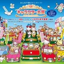 Sanrio Character Ranking 2013 is Underway! | Tokyo Otaku Mode News
