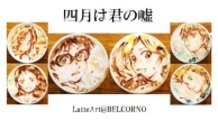LatteArt 【Your Lie in April 】