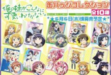 """Oreimo"" & ""A Certain Scientific Railgun S"" Goods"