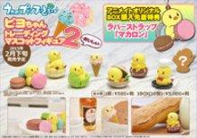 """Uta no☆Prince-sama♪"" Piyo-chan Trading Mascot Figure 2 -Delicious-"