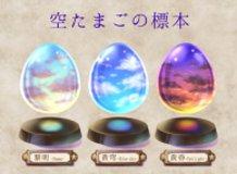 Sky Egg Samples