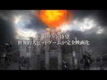 Dragon Age: Origins Movie Trailer