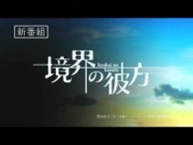 """New Promotional Video Revealed for Upcoming Anime Series """"Beyond the Boundary""""!"""