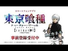 "Tokyo Ghoul ""carnaval"" Smartphone Game Trailer"