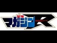 """Kodansha Launches New Shonen Magazine """"Magazine R""""!"""