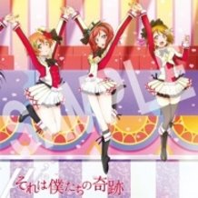 "CD: TV Anime ""Love Live!"" Season 2 OP Theme ""Sore wa Bokutachi no Kiseki"""