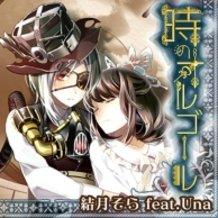 "Fantasy Album Composed of a Novel and Music - Sora Yuizuki feat. Una ""Toki no Orugoru"" Crossfade"