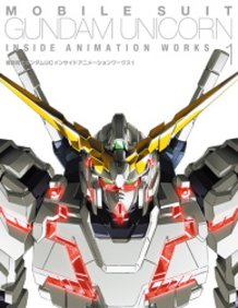 """Mobile Suit Gundam UC Inside Animation Works 1"" has been released!"