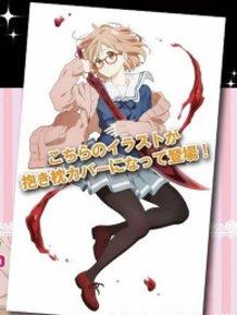 """Beyond the Boundary"" and ""Majestic Prince"" Dakimakura Covers"