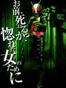 Kamen Rider THE FIRST: Kamen Rider 2
