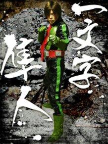Kamen Rider The First:Hayato Ichimonji