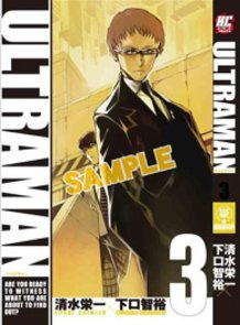 "Comic ""Ultraman (3)"" Animate Limited Edition"