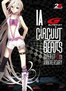 CiRCUiT BEATS 〜SUPER GT 20th ANNIVERSARY〜